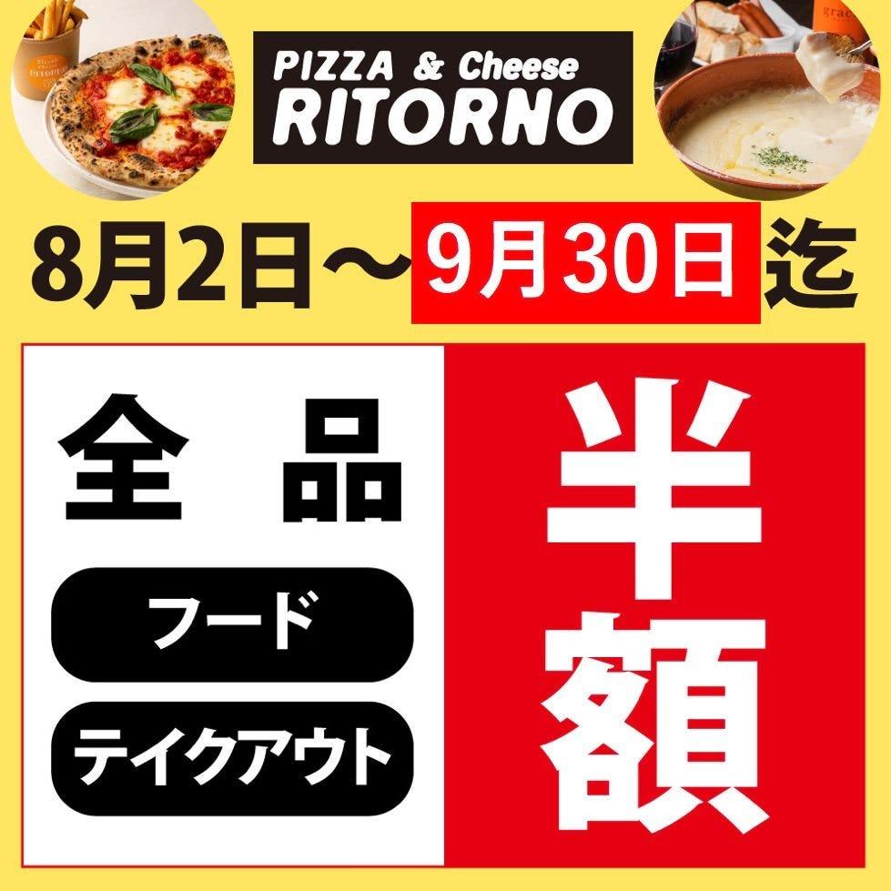 PIZZA & Cheese RITORNO ‐リトルノ‐