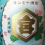 彦酉のサワーは全て金宮焼酎使用。すっきり飲みやすい。