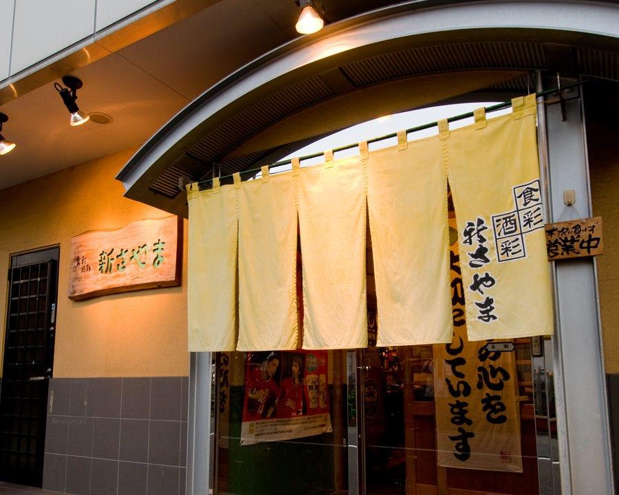 新狭山駅徒歩2分!やってますよいらっしゃい!!
