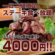 1日2組限定の食べ飲み放題!