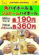 角ハイ&ジムビームハイ 209円