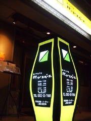 焼き鳥×日本酒 バードスペース 豊橋店