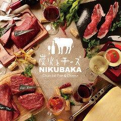 炭火とチーズ NIKUBAKA ニクバカ 岐阜店