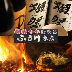 親鶏炭火焼 ふる川 本店 八幡宿