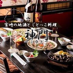 宮崎の地酒とじとっこ料理 神門(ミカド) 藤沢