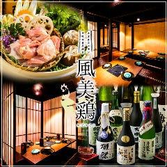 神戸牛しゃぶしゃぶ・すき焼き 金山イメージ
