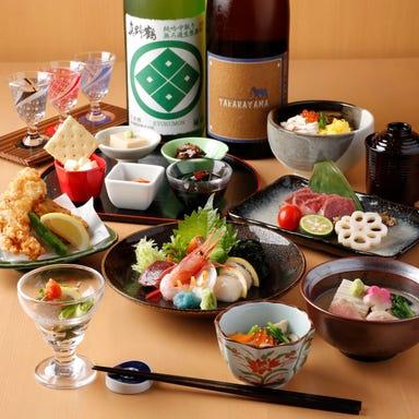 和食日和 おさけと 神保町  コースの画像