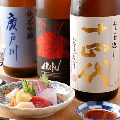 和食日和 おさけと 神保町  メニューの画像