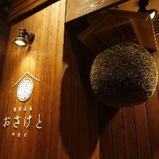 【全8品4,000円】ご接待にもオススメの旬会席「酒・人・語らい」
