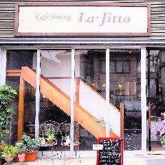 カフェ ダイニング ラ・ジット