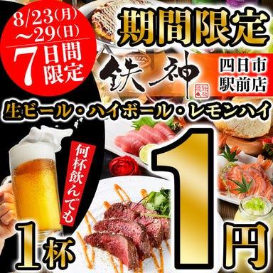 個室居酒屋×鉄板焼 鉄神(TESSHIN)四日市駅前店 メニューの画像