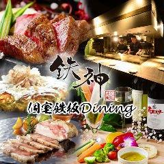 鉄板料理&もつ鍋の個室居酒屋 鉄神 四日市駅前店