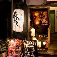 九州居酒屋 博多天神もつ鍋 永山本店 秋葉原店