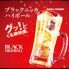 飲み放題2h1500 円!