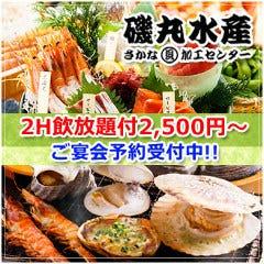 磯丸水産 中洲川端店