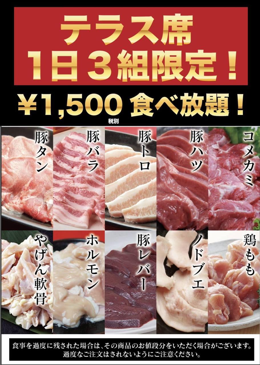 人気のテラス席で限定の食べ放題が1500円で堪能!!