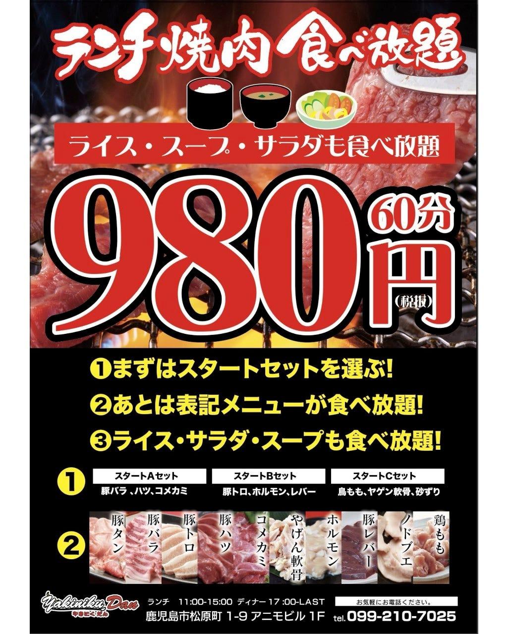 新メニュー登場! 60分980円。焼肉ランチ食べ放題!!