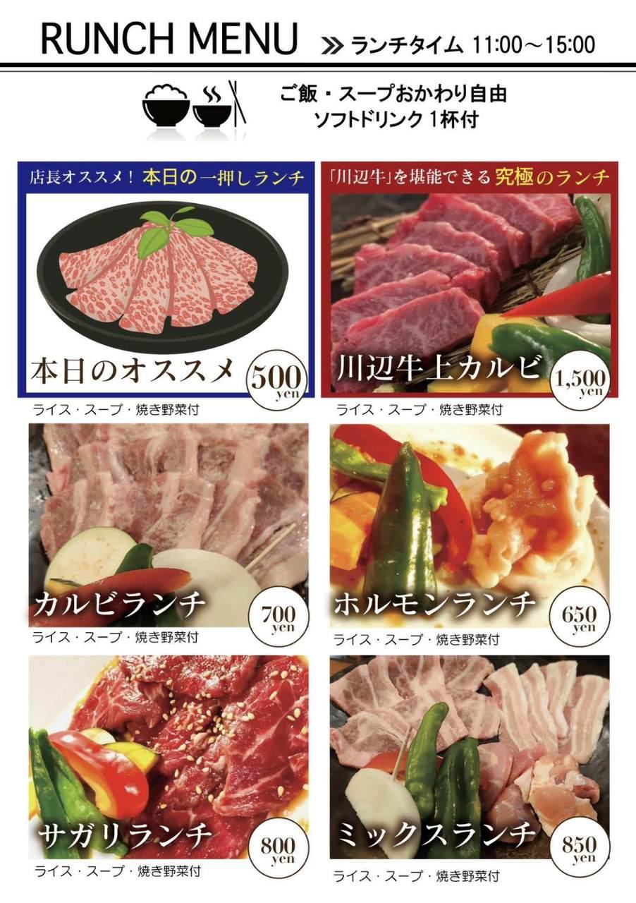本日のおすすめから他5種類のランチメニュー登場!!