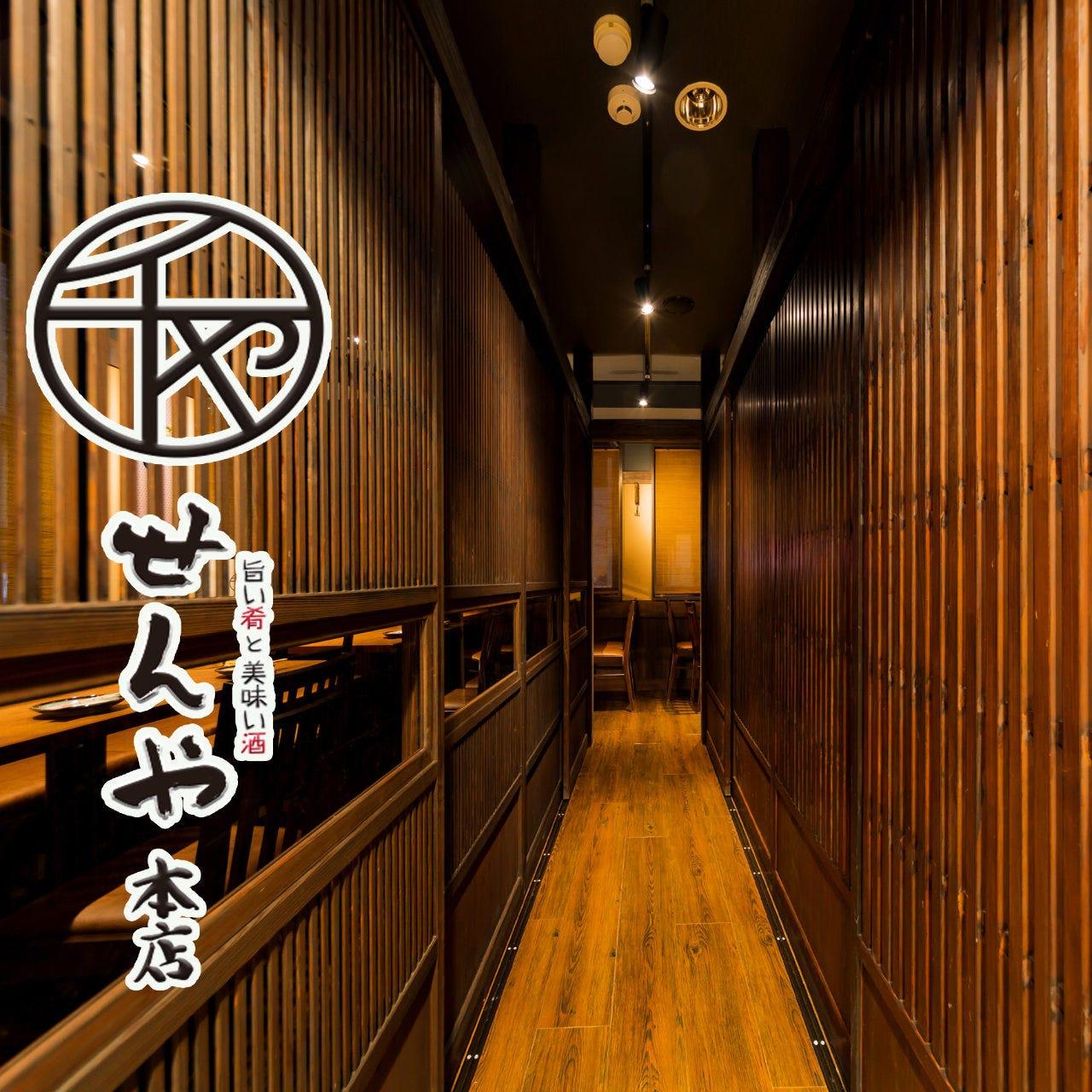 和モダン個室&朝どれ鮮魚と大山地鶏 千や‐SENNYA‐八重洲本店