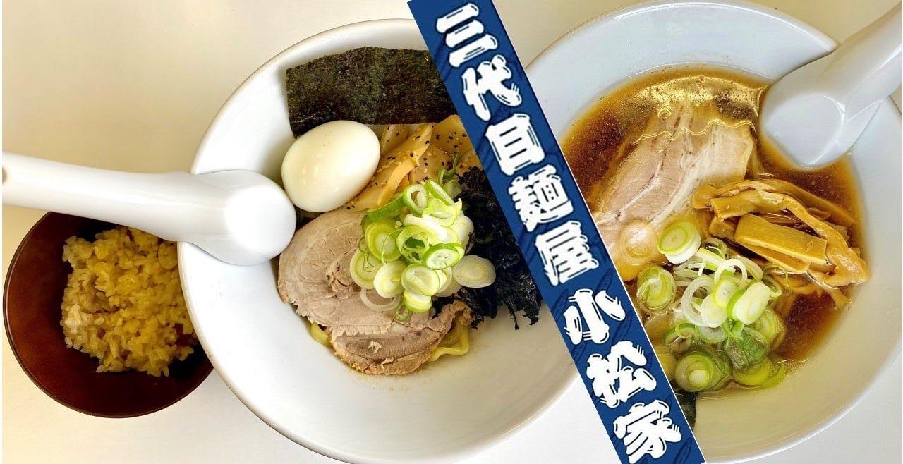 三代目麺屋 小松家 〜極煮干油そば〜