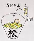 【STEP2】半分くらい食べたら当店自慢の煮干酢を入れ味玉を崩していただくとより一層美味しくなります