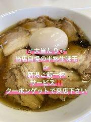 三代目麺屋 小松家 ~極煮干油そば~