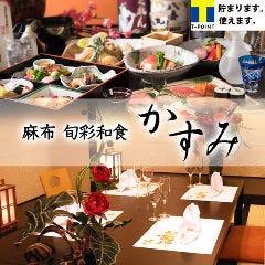 麻布 旬彩和食 かすみ