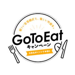GoToEatご利用対象店舗です!