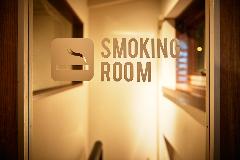 喫煙ルームをご用意してます
