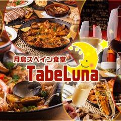 月島スペイン食堂 「TabeLuna」