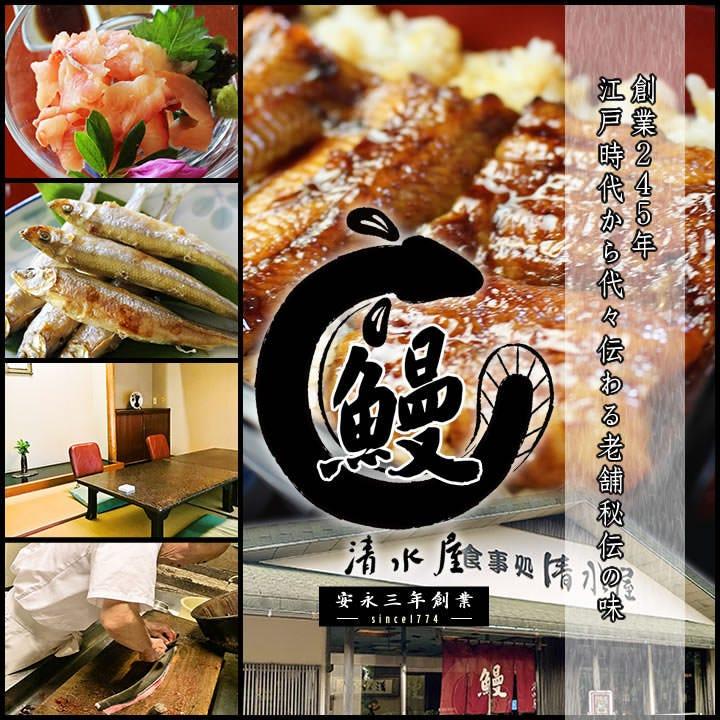 川魚コースは5,600円(税込)~
