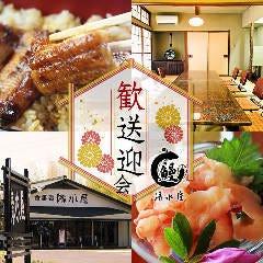 うなぎ 川魚料理 清水屋