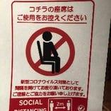 一部の席を使用停止して席間隔を確保しております