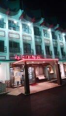 あたか飯店 京都店