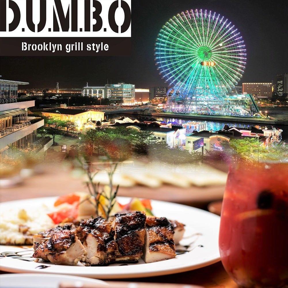 肉バルD.U.M.B.O(ダンボ) 横浜みなとみらい東急スクエア店