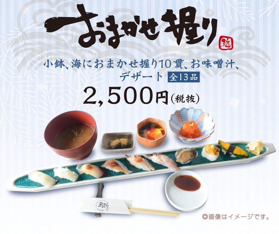 海におまかせ握り2750円(税込)漁師汁付き