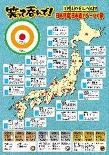 ■日本全国の日本酒を堪能■