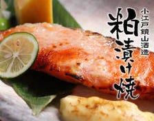 旬魚の粕漬け焼き