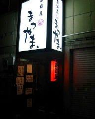 まつやま. 土浦駅前店