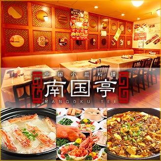 中華火鍋 食べ放題 南国亭 大手町店