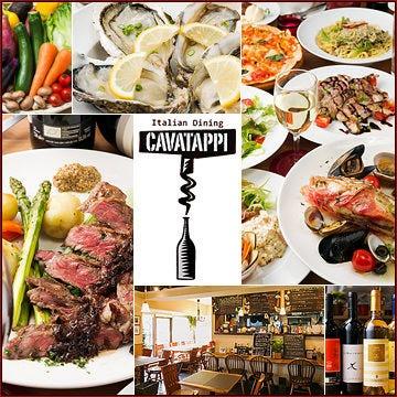 CAVATAPPI  コースの画像