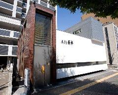 天ぷら岩永 本店