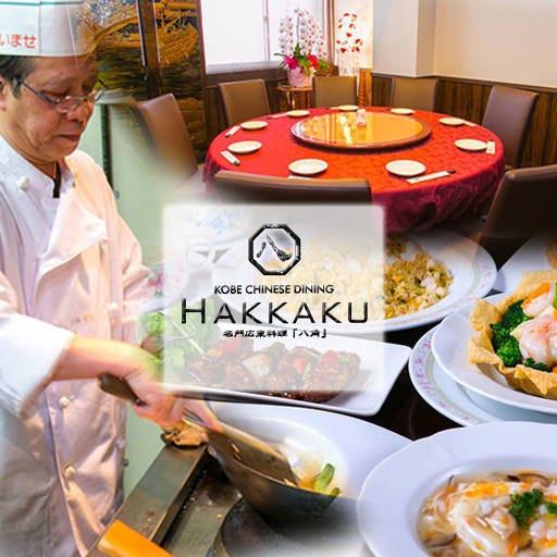 広東料理 HAKKAKU