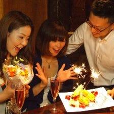 【誕生日・記念日にサプライズ】