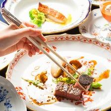 お箸で食べる創作フレンチコース