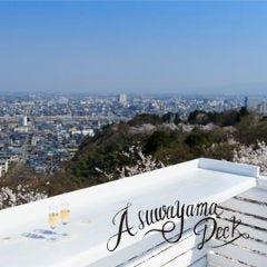 ASUWAYAMA DECK(足羽山デッキ)