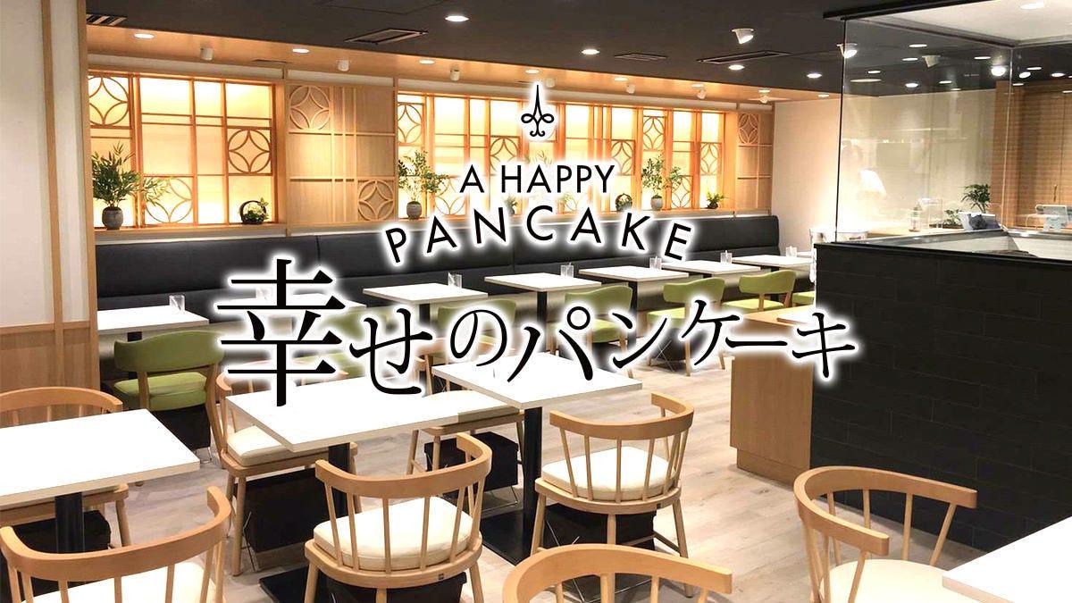 幸せのパンケーキ 銀座店