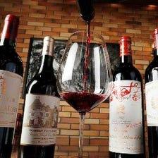 世界各国から厳選した高級ワイン