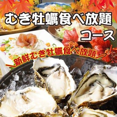 農家と漁師の台所 北海道知床漁場 天神橋店 コースの画像