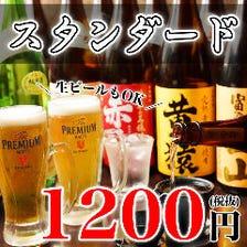 2時間飲み放題は1200円!